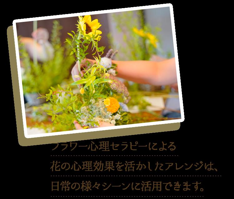 フラワー心理セラピーによる花の心理効果を活かしたアレンジは、日常の様々シーンに活用できます。