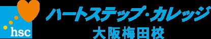 ハートステップ・カレッジ大阪梅田校