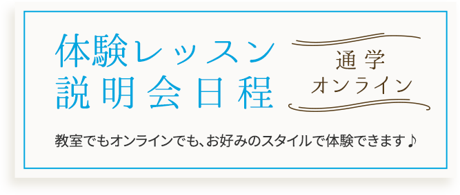 体験レッスン・説明会日程